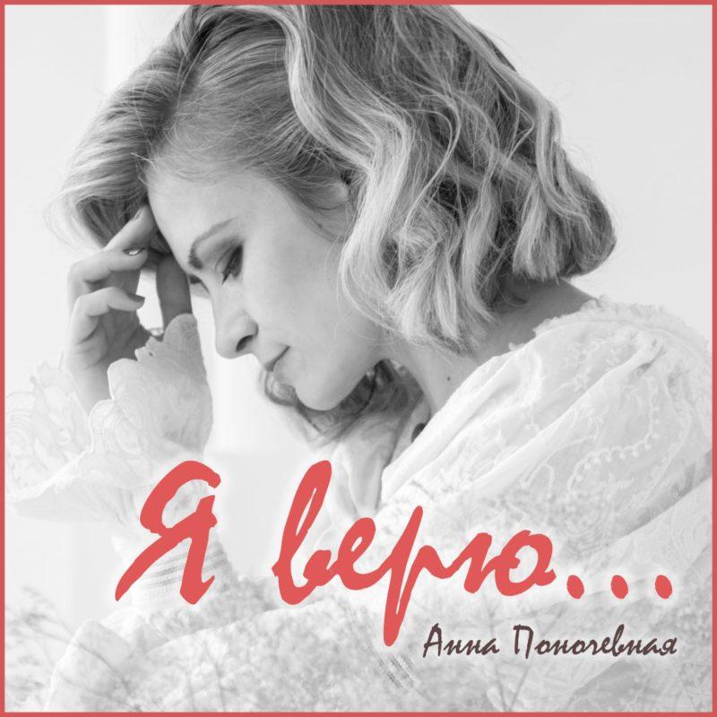 anna-ponochevna