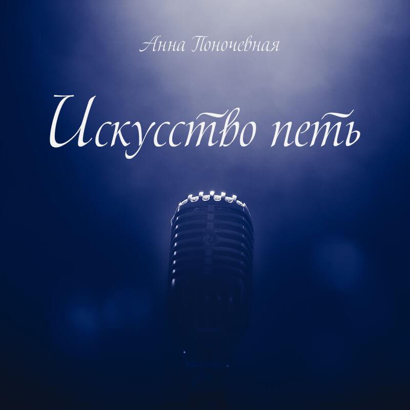 искусство петь Анна Поночевная